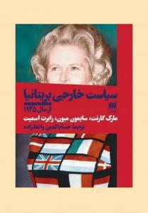 سیاست خارجی بریتانیا از سال 1945 نویسندگان مارک گارنت،سایمون مبون و رابرت اسمیت مترجم حسام الدین واعظ زاده